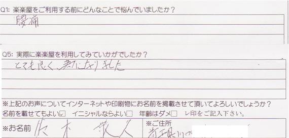 埼玉県よりご紹介でお越しくださいました スズキ様 20代 男性