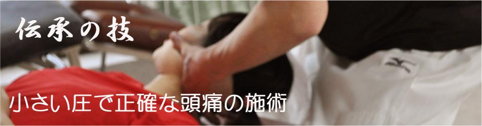 千葉県茂原市のカイロオステ楽楽屋は頭痛と自律神経失調症の専門院です。