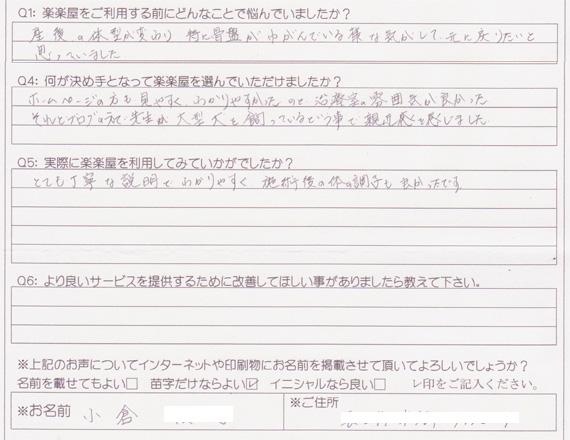 長生郡長生村より、ホームページをご覧になってお越しいただいた、小倉様、40代、女性