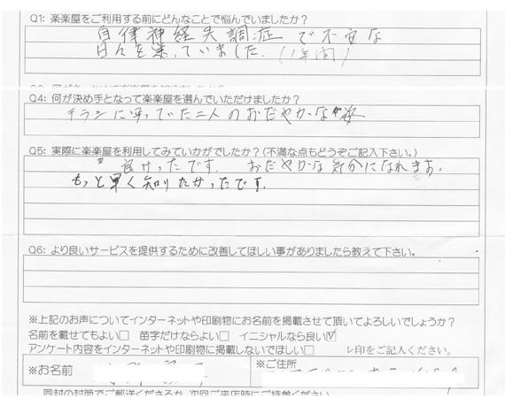 長生村よりフリーペーパーとホームページでお越しの60代、女性。