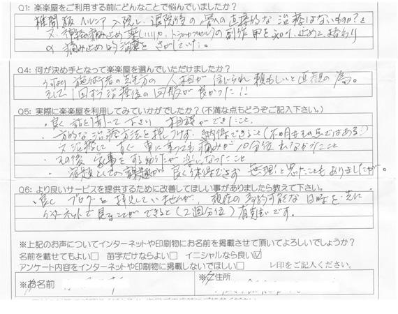 埼玉県からご紹介でお越しのM・O様、50代、女性