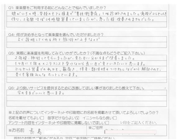 茂原市よりホームページでお越しの長島様、中学1年生、女性  アンケート書き込みはお母様