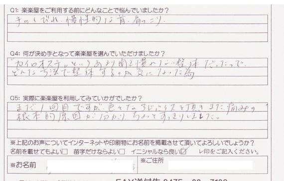 長生村からご夫婦でお越しくださいました、S.T様 40代 女性  アンケートは奥様の症状です。