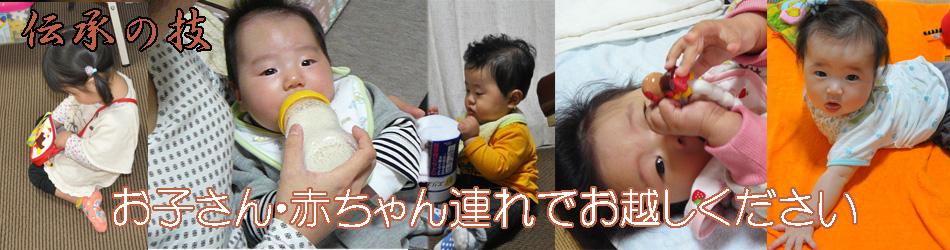 お子さん・赤ちゃんのいるお母さんが安心してゆったりと施術が受けられるように、楽楽屋はお子さん・赤ちゃん連れでOKです。