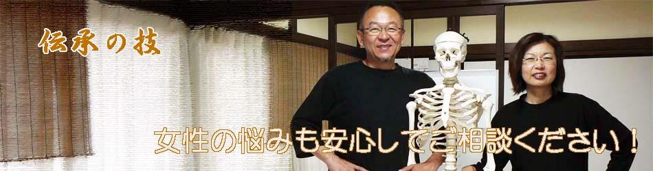 千葉県茂原市の地元で20年目、女性術者も在籍しているため、女性の身体の悩みもお気軽にご相談ください。