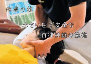 小さい圧で安全な自律神経の施術